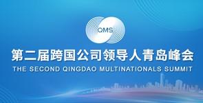 第二届跨国公司领导人青岛峰会
