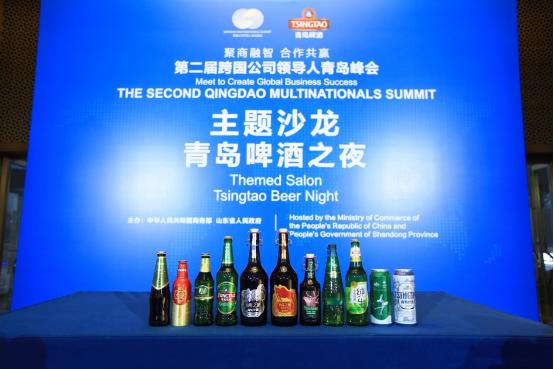 青岛啤酒亮相跨国公司领导人峰会