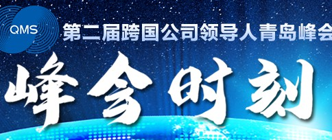 峰会时刻丨风口财经专访山东财经大学校长赵忠秀:山东加快打造对外开放新高地