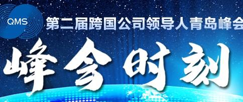 峰会时刻 | 福布斯中国CEO李思卫:跨国公司在中国迎来发展机遇,也面临本土企业的冲击