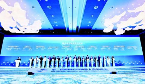这就是山东·青岛|第二届跨国公司领导人青岛峰会成果丰硕
