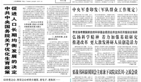这就是山东·青岛|山东青岛中国速度 人民日报头版点赞