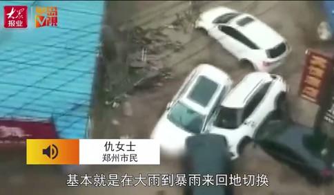 【视频】大雨暴雨来回切换 断水断电通讯不畅……郑州市民与记者连线讲述灾情