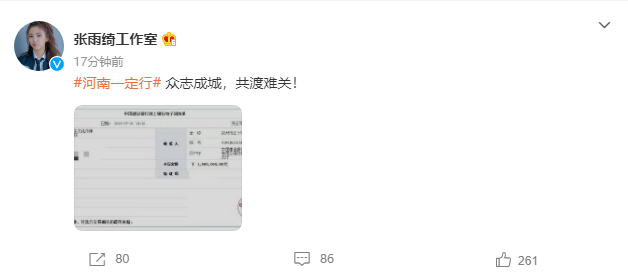 持续更新!邓超孙俪范冰冰赵丽颖为河南暴雨捐款