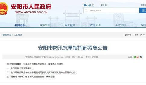 河南安阳最大降水站点超600毫米 全市公交车停运