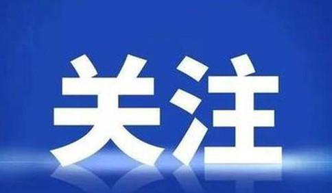 郑州郭家咀水库险情基本解除 安全转移疏散下游群众11万人