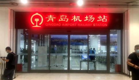 下了高铁就能直接飞!青岛机场站正式启用 系省内首座地下高铁站(附列车时刻表)