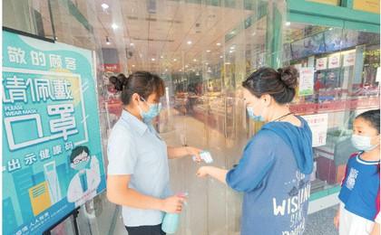 山东:严防疫情优环境 保障供给稳经营