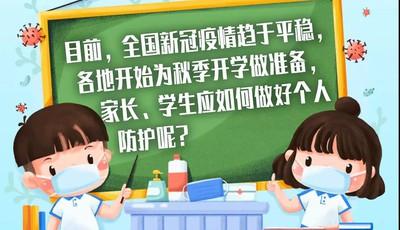 新冠肺炎疫情常态化防控防护指南——中小学生开学篇