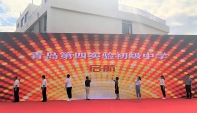 青岛第四实验初级中学举行开学典礼,迎来首批633名新生