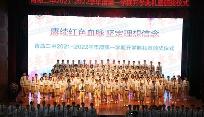 赓续红色血脉 坚定理想信念 青岛二中举行2021—2022学年度第一学期开学典礼