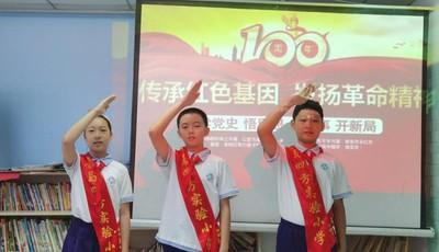 开学第一课从红色教育开始 青岛学校特色形式厚植学生爱党爱国情