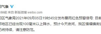 青岛城阳区气象局发布暴雨红色预警信号