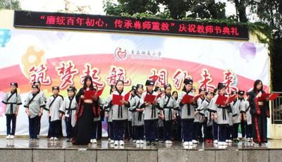 束修六礼 拜谢师恩 青岛湖岛小学在满满的仪式感中庆祝教师节