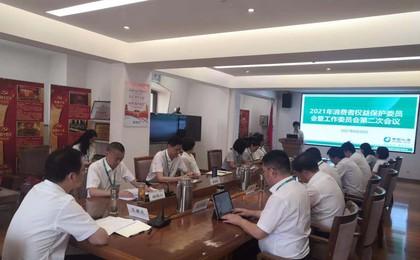 中国人寿青岛市分公司召开2021年消费者权益保护委...
