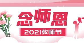 念师恩——2021年教师节