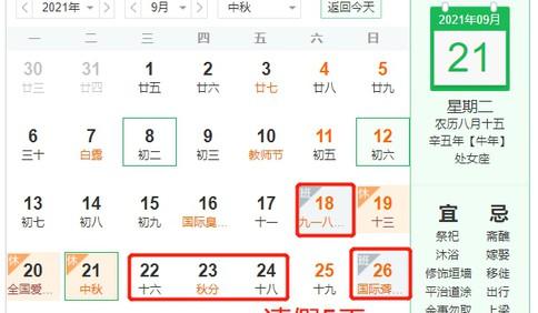 """中秋有航班票价比高铁便宜一半 国庆""""拼假""""可连休13天"""