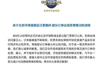 北京环球度假区就部分订单出现异常致歉