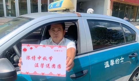 青岛:75岁以上老人中秋回家团圆 可预约免费的士