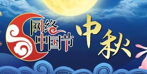 2021网络中国节·中秋