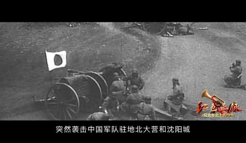 红色血脉——党史军史上的今天|9月18日 九一八事变