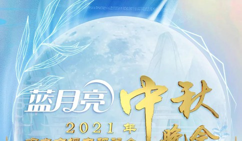 官宣!2021年中央广播电视总台中秋晚会节目单来了