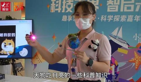 """[视频]中秋节别光惦记月饼 """"天狗吃月亮""""了解一下"""