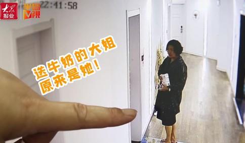 """[视频]报告,送牛奶的""""山东好人""""找到了!这位大姐平时就是个热心肠"""