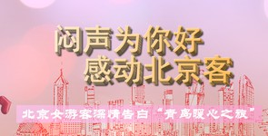 闷声为你好 感动北京客——北京...