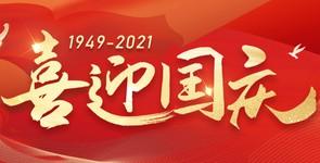 2021·喜迎国庆