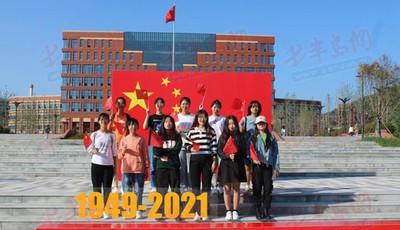 青春向党,奋斗强国!青岛理工大学举行庆祝中华人民共和国成立72周年升国旗仪式