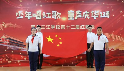 少年唱红歌,童声庆华诞,青岛三江学校举行第十二届红歌会