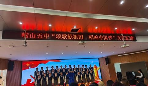 同心向党 歌唱祖国!崂山五中举行师生合唱比赛