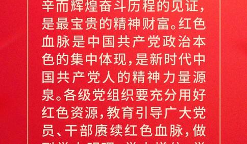 @广大党员干部:总书记教我们用好红色资源、赓续红色血脉