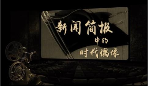 新影像·国庆特辑丨那些年,国人一起追过的时代偶像——李秀英