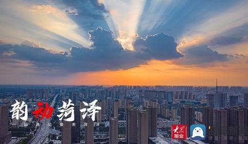 中国红·齐鲁行|《韵动菏泽》宣传片 带你遇见最美菏泽