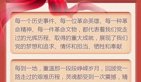 """学习进行时丨谈""""红色资源""""""""红色血脉"""",习近平这些话意味深长"""