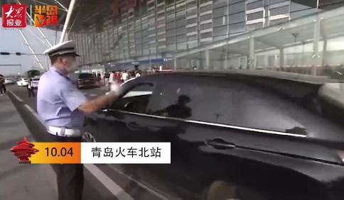 中国红·齐鲁行丨国庆我在岗:青岛火车北站爆满,从黎明到深夜他守护交通秩序与安全