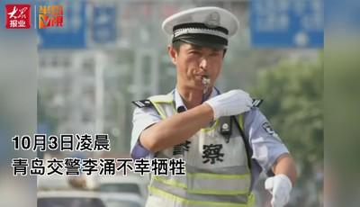 半岛V视 句句留言令人泪目!青岛市民追忆牺牲交警李涌
