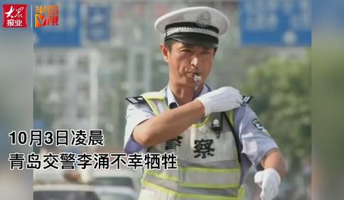 半岛V视|句句留言令人泪目!青岛市民追忆牺牲交警李涌