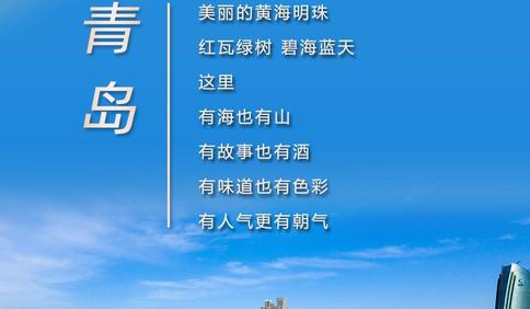 中国红 齐鲁行|充满活力 富有实力 独具魅力——这就是山东·青岛