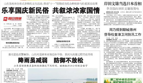 中国红·齐鲁行|山东:乐享国庆新民俗 共叙浓浓家国情