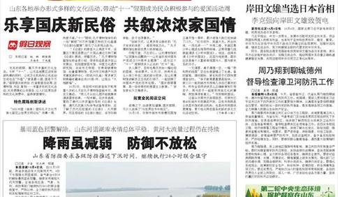中国红·齐鲁行丨威海打造全国首个以总体国家安全观为主题的教育培训基地
