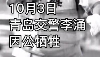 【视频】人间最伤是离别!青岛好交警李涌,难忘你的身影,难忘你的面孔……