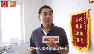 【视频】小区邻居忆牺牲交警李涌:他很热情,有求必应!他是我们的英雄!
