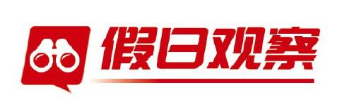 """中国红·齐鲁行丨文明,是""""十一""""假期的最美景致"""