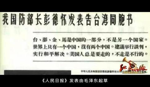 红色血脉——党史军史上的今天 10月6日 告台湾同胞书