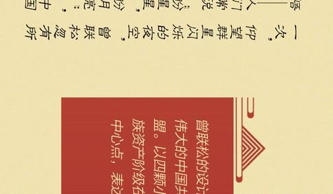 """国庆特供·红""""涂""""丨以五星红旗之名,燃中华儿女之情!半岛原创长卷为您""""漫""""说红色缘起"""