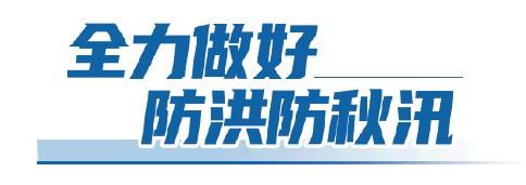 直击防汛丨山东:周密部署精细调度,逐坝逐堤落实责任