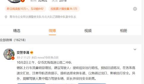 李涌微博一天新增8000多粉丝!公安部:人民用这种方式缅怀英雄